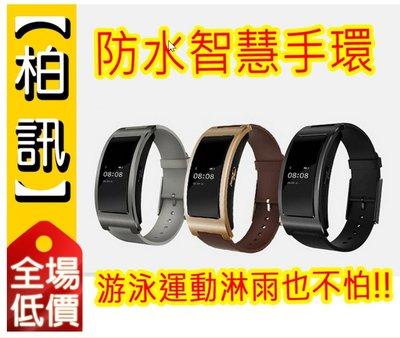 【柏訊】【蘋果安卓兼容!】測血壓心率智慧手環 手錶 支援WECHAT Facebook Twitter 防水