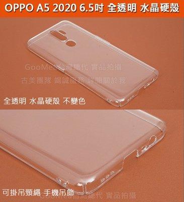 GooMea 4免運 OPPO A5 2020 A9 2020 6.5吋全透明水晶硬殼四邊全包手機套手機殼保護套保護殼