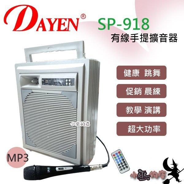 「小巫的店」*(SP-918)Dayen 手提式教學有線50瓦擴大機USB/TF卡 ECHO特價福利賠售優惠↘2980