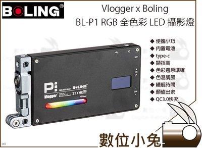 數位小兔【Boling RGB BL-P1 全色彩 LED 補光燈】LED燈 攝影燈 補光燈 持續光 快充
