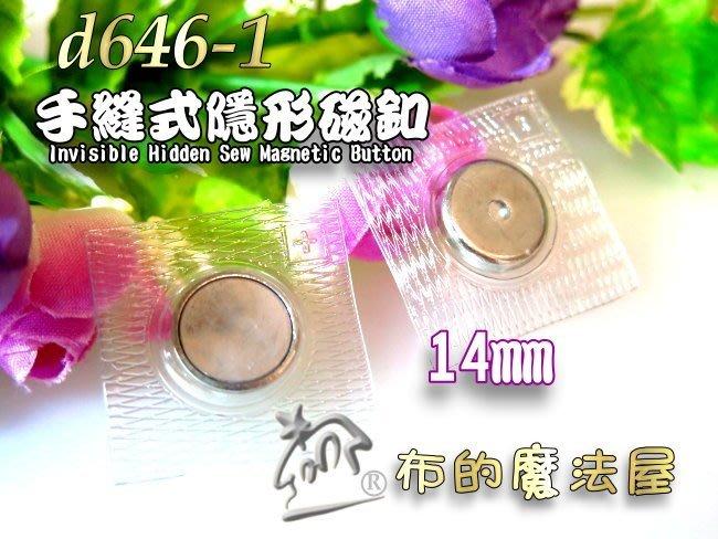 【布的魔法屋】d646-1手縫14mm防水磁釦隱形磁釦-5入優惠組(買10送1,強磁隱形磁扣,防水隱磁扣,拼布隱型扣)