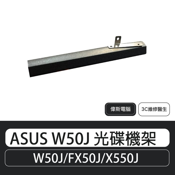 ASUS W50J 光碟機架  #華碩光碟機架  #ASUS光碟機架