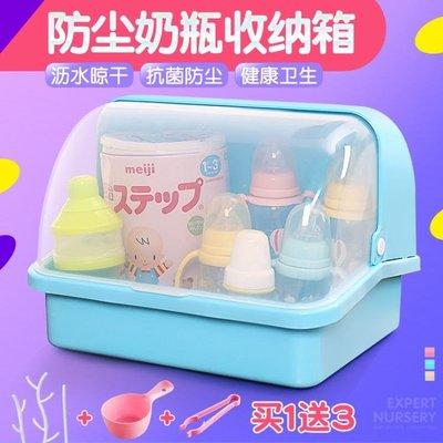寶寶奶瓶收納箱儲存盒幹燥架瀝水架Lpm2178