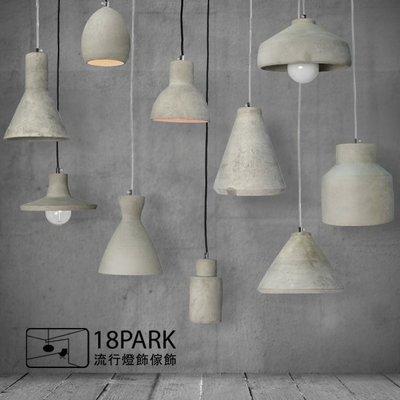【18park】水泥質感 cement Series [ 泥族-吊燈(1680款) ]