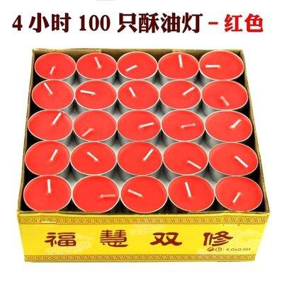 【蘑菇小隊】萊特酥油燈4小時酥油燈無煙5小時8小時24小時蠟燭供燈佛燈-MG14718