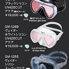 【Water Pro水上運動用品】{Gull}-Vader 抗UV 潛水 浮潛 面鏡 可配近視 老花 散光 鏡片