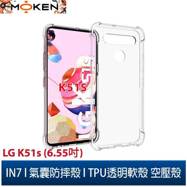 【默肯國際】IN7 LG K51s (6.55吋) 氣囊防摔 透明TPU空壓殼 軟殼 手機保護殼