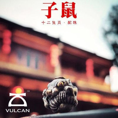 VULCAN伏爾甘正品925銀飾子鼠頂珠配珠十二生肖桶珠掛墜刀墜手串