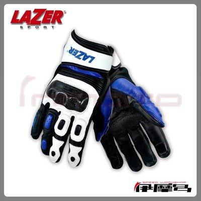 伊摩多※比利時 LAZER HA-1 精銳全皮 防摔 機能款 碳纖護塊 中長手套 白藍 黑 白紅 /共3色
