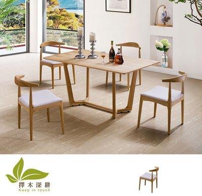 餐椅-慢活時光。簡約造型餐椅【YKS】擇木深耕,原價5990元,特惠2990元