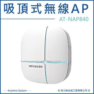 │安力泰網路智能館│吸頂式 壁掛式 300M 中繼路由器 無線覆蓋 ~ AT-NAP840