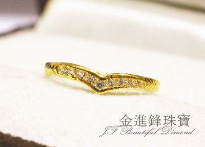 JF 金進鋒珠寶金飾  經典款V戒造型 黃金戒指 純金戒指 金飾戒指 黃金女生尾戒 G010333重0.41錢