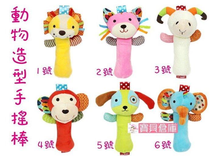 寶貝倉庫~嬰兒動物造型手搖棒~新生兒手握棒~寶寶手搖鈴~手抓棒~抓握益智玩具~幼兒手抓毛絨搖鈴~0-1歲~12款可挑