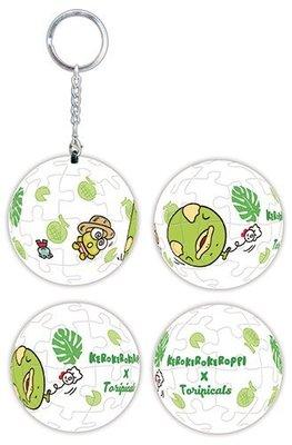 【街頭巷尾】Sanrio Characters& 扭蛋星球(哈密瓜鳥)立體球型拼圖鑰匙圈24片-179