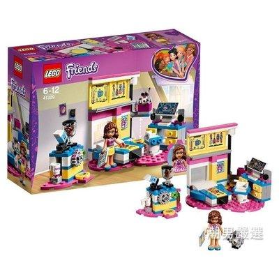 樂高積木樂高好朋友系列41329奧莉薇亞的豪華臥室LEGO積木玩具『貨好優居家生活』