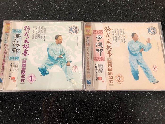 正版 ~李德印~傳統楊式太極拳(競賽套路40式)1~2共 2個 VCD~含運費