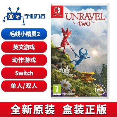 高鳴電玩 任天堂switch NS遊戲卡帶 毛線小精靈2 Unravel 英文