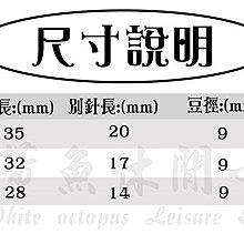 (訂單滿500超取免運費) 白帶魚休閒小鋪 CM-014-4-小 太空豆 擋豆 小號