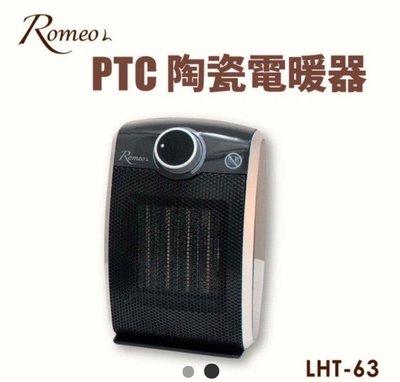 【快樂瞎拼】全新~Romeo L.微繫時光 PTC陶瓷電暖器  LHT-63 適3-5坪 輕巧型不佔空間 現貨1