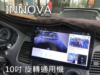 彰化 宇宙汽車影音 TOYOTA INNOVA 通用機 安卓機 台灣設計組裝 系統穩定順暢 多媒體影音系統 RAV4