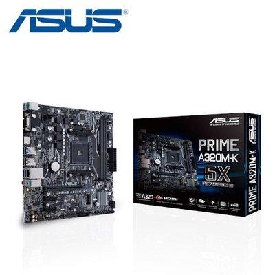 @淡水無國界@ ASUS 華碩 PRIME-A320M-K 主機板 A320 AM4 DDR4 R5 R7 A320晶片
