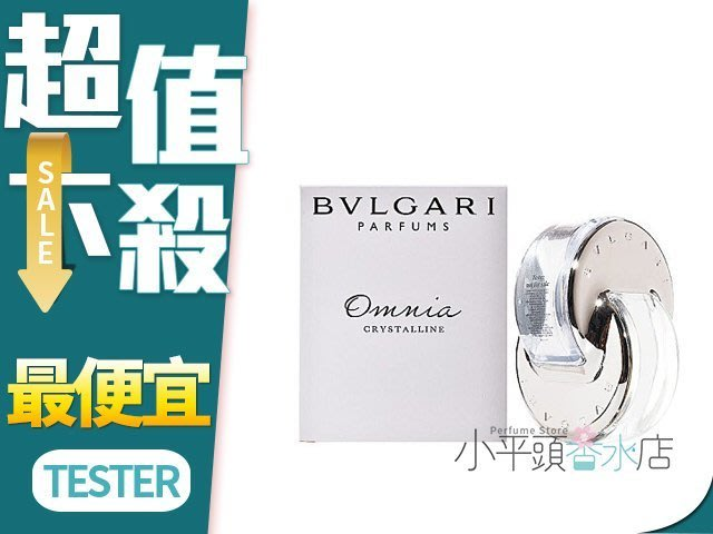 《小平頭香水店》Bvlgari 天之驕女 白水晶 Omnia crystalline 65ml Tester
