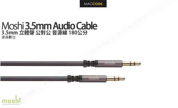【 麥森科技 】Moshi Audio Cable 3.5mm 立體聲 公對公 音源線 180公分 現貨 含稅 免運費
