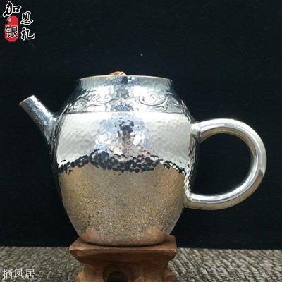 栖凤居 純手工高品質高檔 一體銀壺 家用純銀茶壺990足銀 泡茶壺 功夫銀茶具 食用級銀器 G1301
