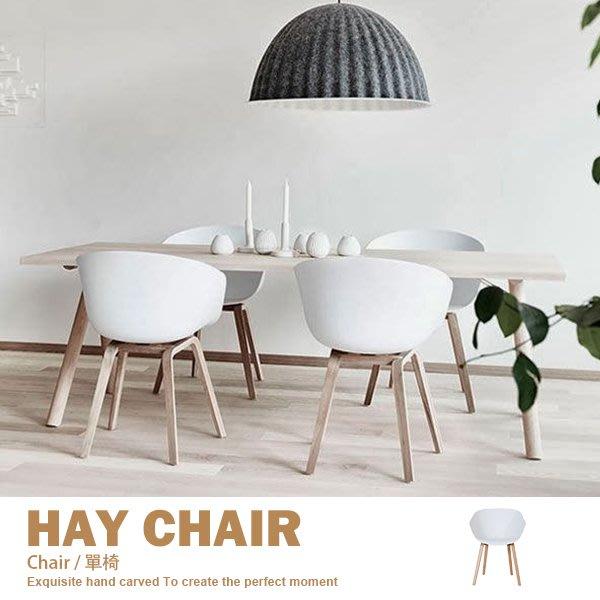 品歐家具【8116】黑爾椅 碗公椅 餐椅 化妝椅 書桌椅 單椅 北歐 現代。宅配單椅