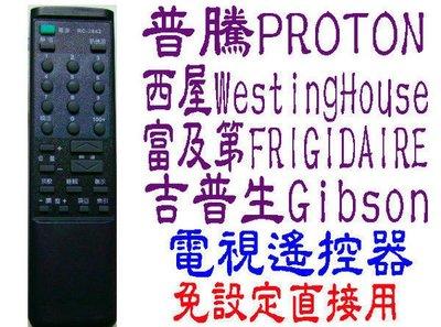 全新普騰PROTON 西屋WestingHouse FRIGIDAIRE Gibson電視遙控器RC-2842 RC-2800 RC-2801 RC-2802