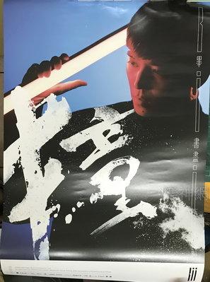 畢書盡  Bii  撞【告示宣傳海報】全新!