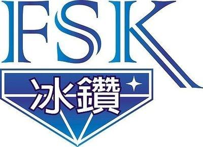 【上新隔熱紙】FSK冰鑽KT系列 KT68 / KT38 / KT18 / KT8