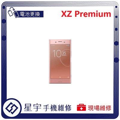 [電池更換]台南專業 Sony XZ Premium XZP G8142 自動關機 耗電 不開機 電池 檢測維修