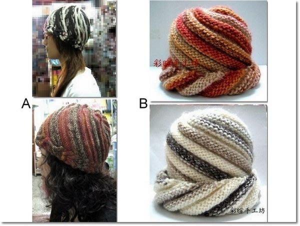 【彩暄手工坊】手工藝材料、編織工具、編織書、進口毛線、編織教學~毛線帽編織教學~