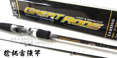 ~釣魚美眉~ EVO GREAT RODS CASTING EGR-C-662M 槍柄 路亞竿 特價:1800元