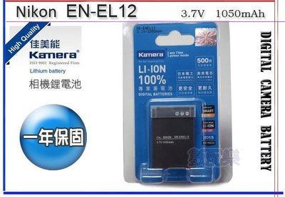 數配樂 KAMERA 佳美能 Nikon EN-EL12 鋰電池 一年保固 P300 P310 P330 P340 日製電蕊 ENEL12