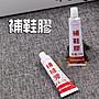 🌟星星小舖🌟台灣現貨 補鞋膠 黏鞋膠 黏鞋專...