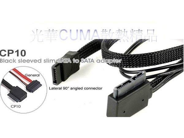 光華CUMA散熱精品*SILVERSTONE 銀欣 CP10 SLIM光碟機資料電源線 轉桌機SATA+大4P~現貨