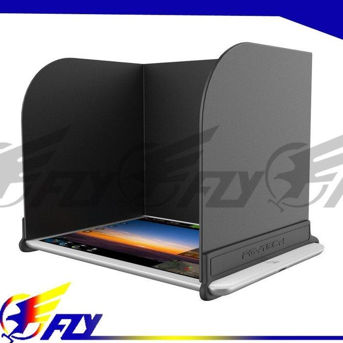 【 E Fly 】DJI 大疆 PGY 通用型 OSMO 悟 MAVIC 御 PHANTOM 小白 遮光罩 9.7吋