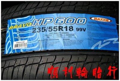【順利輪胎】瑪吉斯 HP600 建大 225-65-17/255-60-17/235-55-18/255-55-18 米其林 HP  馬牌 LX G055
