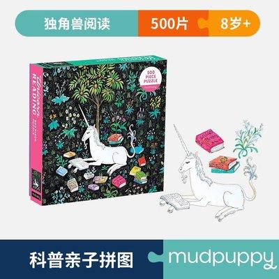 西西韓國專賣~~Mudpuppy泥巴狗兒童科普親子益智拼圖500片少兒早教玩具男女8+歲