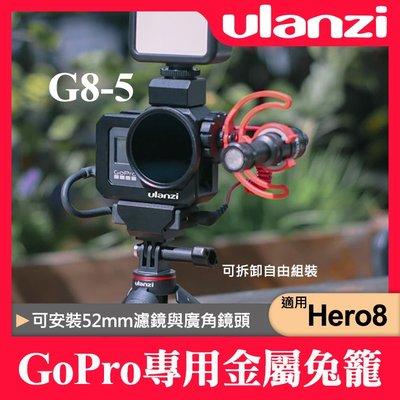 【補貨中0602】G8-5 金屬 兔籠 Ulanzi 提籠 保護殼 相機擴充 適用 GoPro Hero 8 屮W6