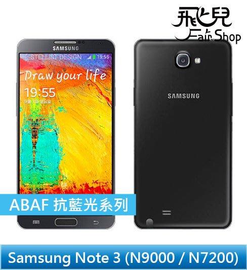 【飛兒】 護眼 遠離近視 IPOP ABAF Note 3 N9000/N7200 增豔 防指紋 藍光 保護貼 Note3