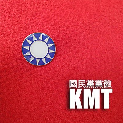【現貨。三重。歡迎自取。國民黨黨徽】中國國民黨、國民黨、黨徽-直徑2cm-新到貨~熱乎乎!