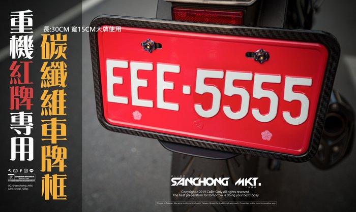 三重賣場 碳纖維 卡夢牌框 碳纖維大牌框 紅牌專用 重機專用 卡夢大牌 牌照框 重機牌框 紅牌車牌保護框 大車部品 車牌