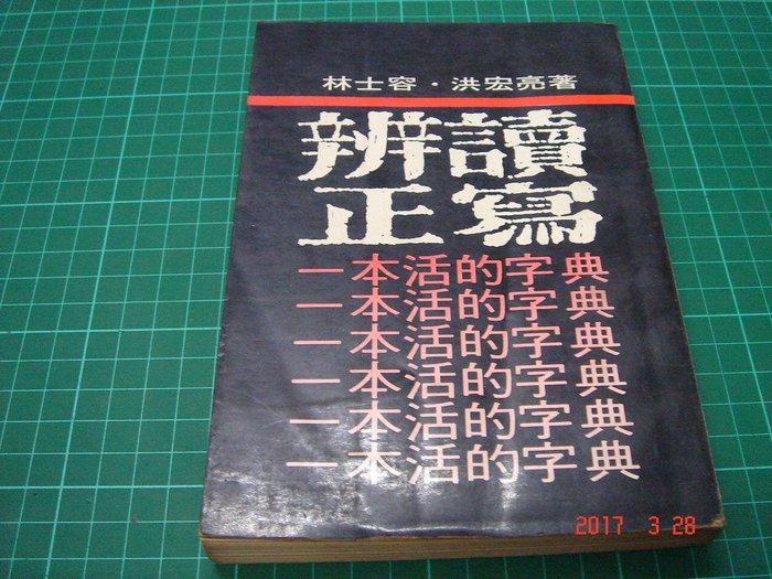 《讀寫辨正 》林士容 洪宏亮著 林白出版 民國66年初版 泛黃 少許劃記 【CS超聖文化讚】