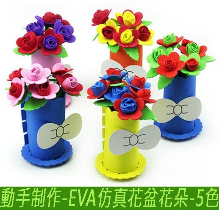 ♥*粉紅豬的店*♥幼兒園 兒童 EVA 仿真 花盆 花朵 盆栽 創意 DIY 製作 美勞 玩具 材料包 裝飾品-現貨
