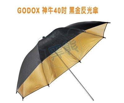 黑熊館 Godox 神牛 黑金反光傘 101CM 40寸 外黑內金 攝影傘 反射傘