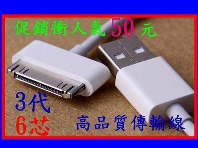 【瑞華數位】apple 六芯 高品質 200cm 傳輸線 數據線 充電線 iPhone 4/3GS/4S iPad/iPad2 2米