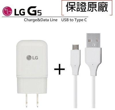 LG G5 HTC M10 原廠旅充組9.0V 原廠充電器 + Type-C 原廠傳輸線 快充 Nexus 5X 6P